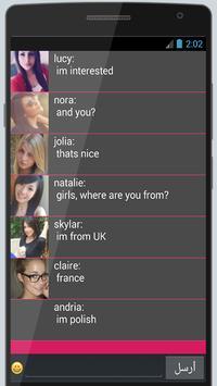 دردشة بنات المغرب ساخنة prank screenshot 2