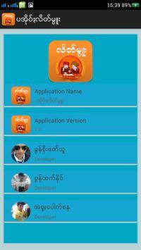ပအိုဝ်ႏလိတ်မွူး apk screenshot
