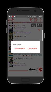 شات تعارف مصر screenshot 5
