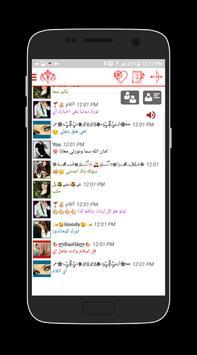 شات تعارف مصر screenshot 1