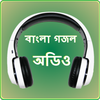 বাংলা গজল icon