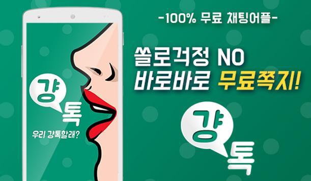 걍톡 - 걍 톡하면 되잖아? 랜덤채팅 채팅 소개팅 poster