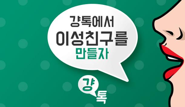 걍톡 - 걍 톡하면 되잖아? 랜덤채팅 채팅 소개팅 apk screenshot