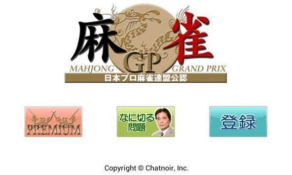 MAHJONG-GP poster