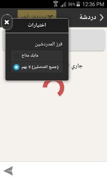 دردشة عشوائية - صوتي وكتابي apk screenshot