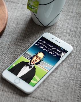 عصام الشوالي يعيد كلامك poster