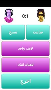 عصام الشوالي ضد فارس عوض مجانا screenshot 1