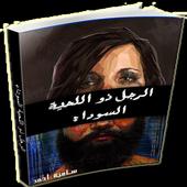 رواية الرجل ذو اللحية السوداء icon