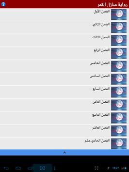رواية منازل القمركاملة بدون نت apk screenshot