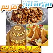 Chbakia - الشباكية المغربية/البريوات/السليلو icon
