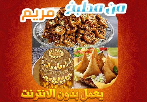 Chbakia - الشباكية المغربية/البريوات/السليلو poster