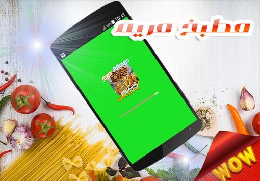 Chbakia - الشباكية المغربية/البريوات/السليلو screenshot 1