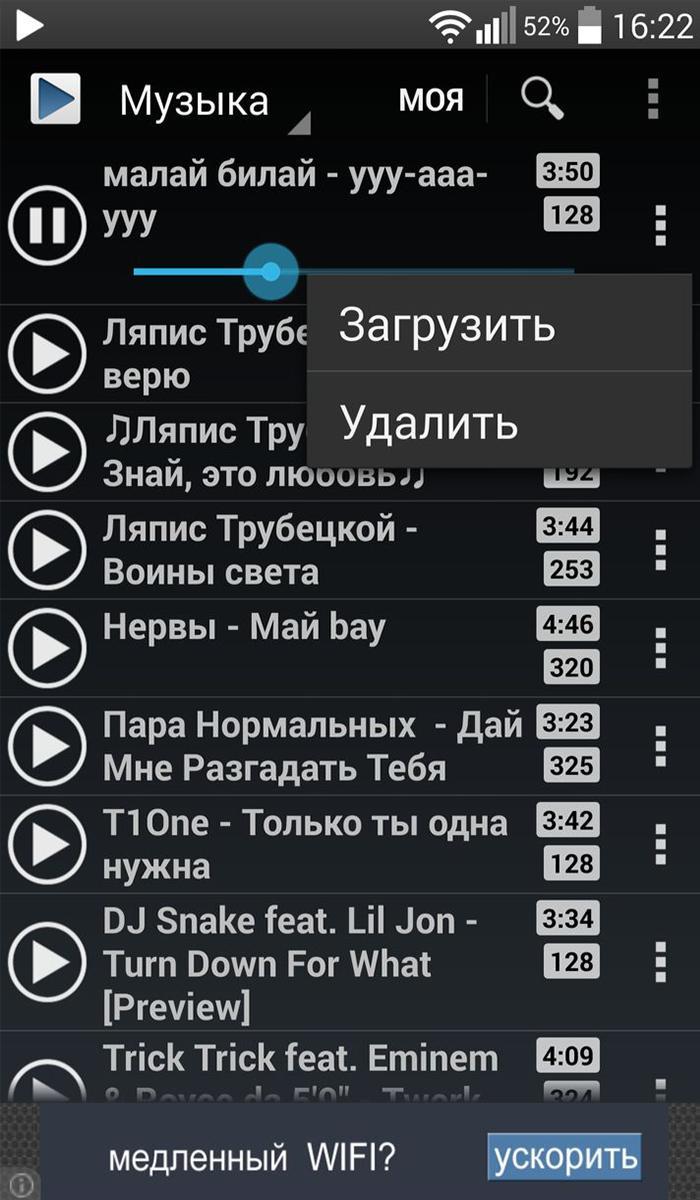 Приложения для музыки без интернета и рекламы автоматическая раскрутка сайтов