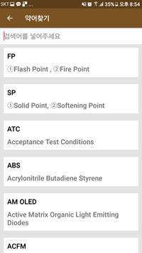 플랜트 엔지니어링 용어 apk screenshot