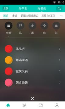 城觅 apk screenshot