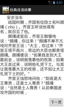 经典成语故事 apk screenshot