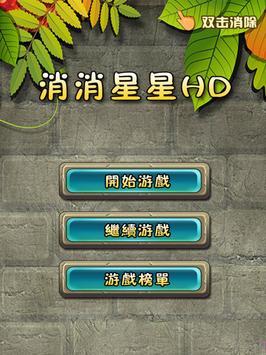 消消星星HD screenshot 4