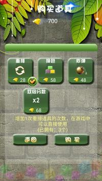 消消星星HD screenshot 3