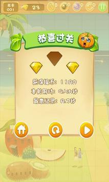 水果连萌2 screenshot 2