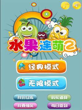 水果连萌2 screenshot 6