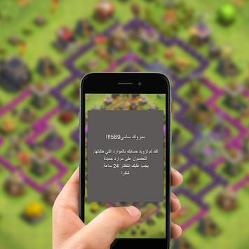 Gems For Clash Of Clans PRANK screenshot 2