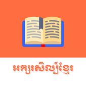 Khmer Literature icon