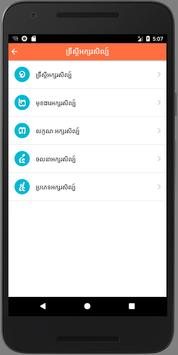 Khmer Literature apk screenshot