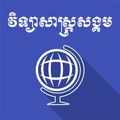 Khmer Social Science icon