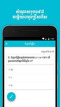 Kunthea Math Quiz apk screenshot