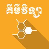 Khmer Chemistry icon