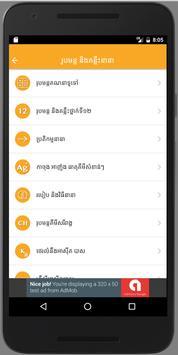 Khmer Chemistry screenshot 1