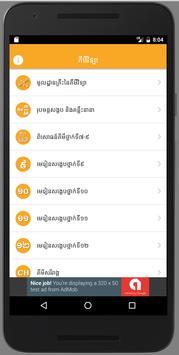 Khmer Chemistry screenshot 4