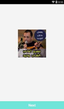 اغاني الشاب وحيد بدون نت - Cheb Wahid 2018 poster