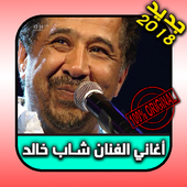 CHEB KHALED LYCEE MP3 TRIGUE TÉLÉCHARGER