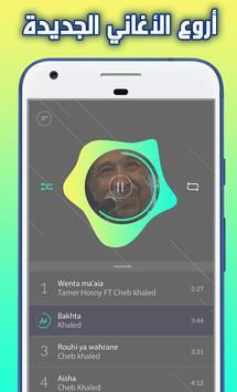 أروع أغاني شاب خالد - cheb khaled 2018 screenshot 1