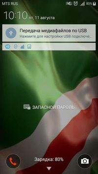 Чеченский флаг - Живые обои apk screenshot