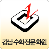 강남 수학 전문 학원 icon