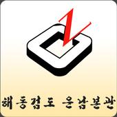 해동검도 운남본관 icon
