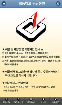 해동검도 운남본관 poster