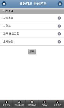 해동검도 운남본관 apk screenshot
