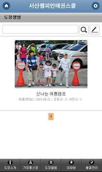 서산챔피언태권스쿨 screenshot 3