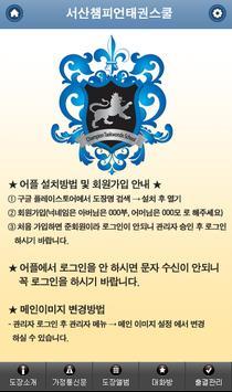 서산챔피언태권스쿨 poster