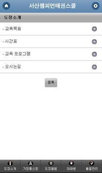 서산챔피언태권스쿨 screenshot 1