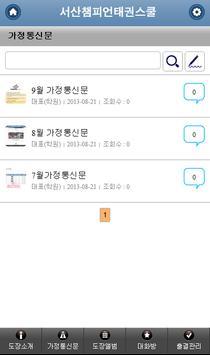 서산챔피언태권스쿨 screenshot 2