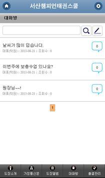 서산챔피언태권스쿨 screenshot 4