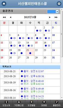 서산챔피언태권스쿨 screenshot 5
