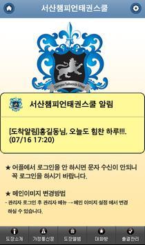 서산챔피언태권스쿨 screenshot 6