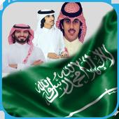 شيلات سعودية حماسية شيلات منوعة  ـ و شيلات وطنية icon