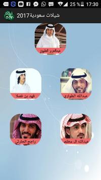 شيلات سعودية حماسية شيلات منوعة  ـ و شيلات وطنية poster