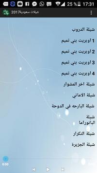شيلات سعودية حماسية شيلات منوعة  ـ و شيلات وطنية screenshot 1